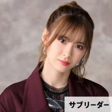 生田衣梨奈