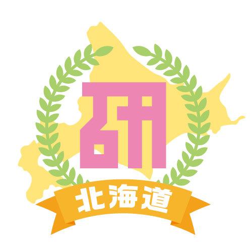 ハロプロ研修生北海道