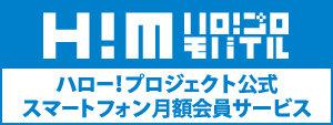ハロプロモバイル 新ロゴ