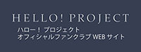 ハロー!プロジェクト オフィシャルファンクラブWEBサイト