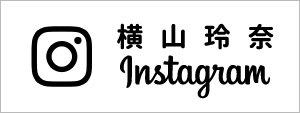 横山玲奈 Instagram
