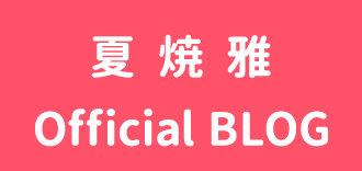 バナー夏焼雅ブログ