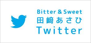 Bitter&Sweet 田﨑あさひ Twitter