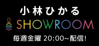 【小林ひかる】SHOWROOM