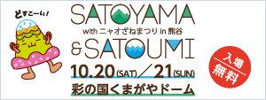 SATOYAMA&SATOUMI