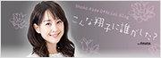 相田翔子オフィシャルブログ「こんな翔子に誰がした?」