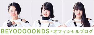 BEYOOOOONDSオフィシャルブログ