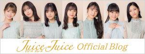 Juice=Juice オフィシャルブログ