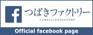 つばきファクトリー 公式facebook