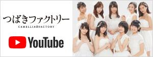 つばきファクトリー YouTubeチャンネル