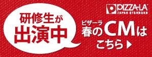 ハロプロ研修生の米村姫良々・山﨑夢羽「PIZZA-LA」CM出演決定!!