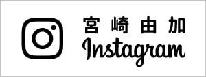 宮崎由加instagram
