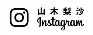 山木梨沙instagram