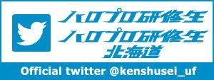 ハロプロ研修生マネージャー Twitter