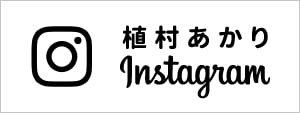 植村あかりinstagram