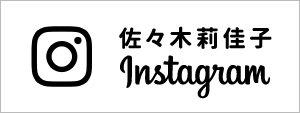 佐々木莉佳子 Instagram