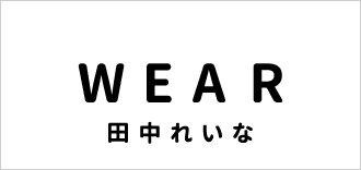 田中れいな_wear