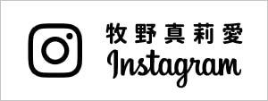 牧野真莉愛instagram