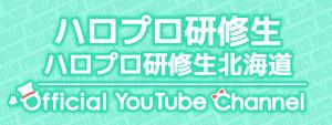 ハロプロ研修生 オフィシャルYouTubeチャンネル