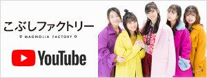 こぶしファクトリー YouTube