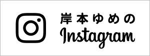 岸本ゆめの Instagram