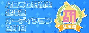 ハロプロ研修生北海道オーディション 2019