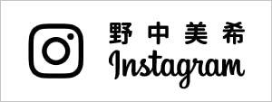 野中美希instagram
