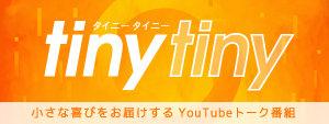 【JP】tiny tiny