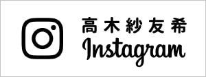 高木紗友希instagram