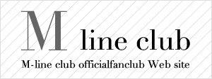オフィシャルファンクラブ エムラインクラブ