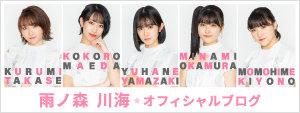 雨ノ森 川海 オフィシャルブログ