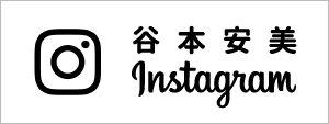 谷本安美 Instagram