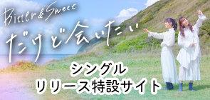 Bitter & Sweetシングル「だけど会いたい」特設サイト