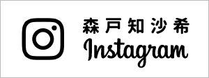 森戸知沙希 Instagram