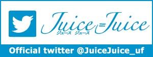 Juice=Juice 公式Twitter