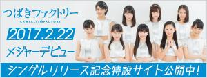 つばきファクトリー メジャーデビューシングル リリース記念 特設サイト