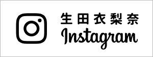 生田衣梨奈 Instagram