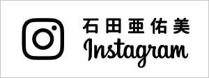 石田亜佑美Instagram