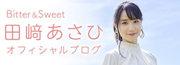 田崎あさひオフィシャルブログ