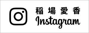 稲場愛香 Instagram