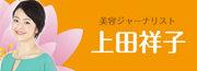 上田祥子オフィシャルブログ「上田祥子のロータス百貨店」