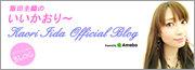 飯田圭織オフィシャルブログ「飯田圭織のいいかおり~」