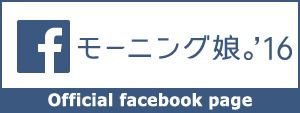 モーニング娘。 公式facebook