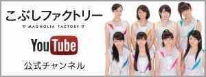 こぶしファクトリー youtube 公式チャンネル