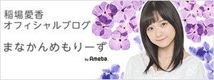 稲場愛香オフィシャルブログ