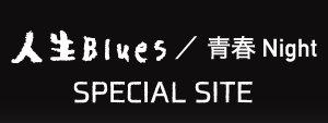 モーニング娘。'19「人生Blues/青春Night」スペシャルサイト