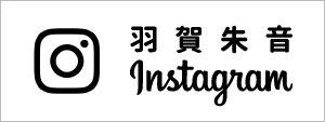 羽賀朱音  Instagram