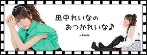 田中れいなオフィシャルブログ「田中れいなのおつかれいな」