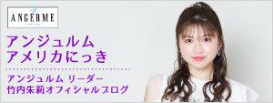 竹内朱莉オフィシャルブログ