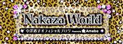 中澤裕子オフィシャルブログ「NakazaWorld」